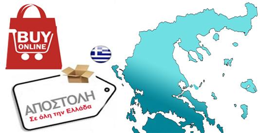 Aποστολή σε όλη την Ελλάδα