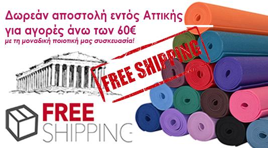 Δωρεάν αποστολή εντός Αττικής για αγορές άνω των 60€